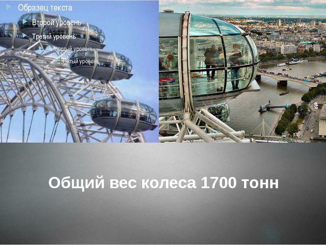 Общий вес колеса 1700 тонн