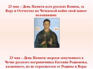 23 мая – День Памяти всех русских Воинов, за Веру и Отечество на Чеченской во