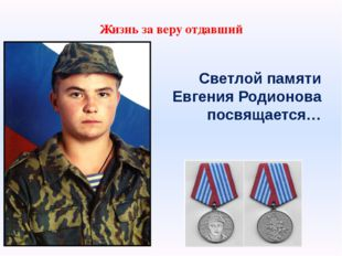 Жизнь за веру отдавший Светлой памяти Евгения Родионова посвящается…