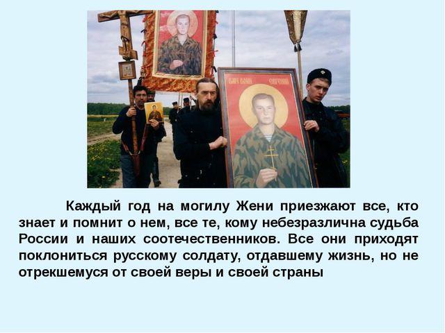 Каждый год на могилу Жени приезжают все, кто знает и помнит о нем, все те, к...