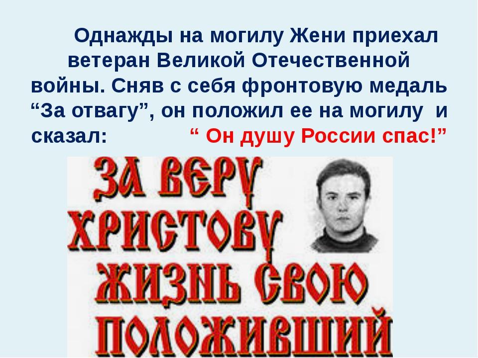 Однажды на могилу Жени приехал ветеран Великой Отечественной войны. Сняв с с...