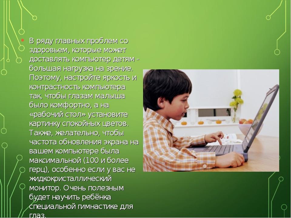 В ряду главных проблем со здоровьем, которые может доставлять компьютер детям...