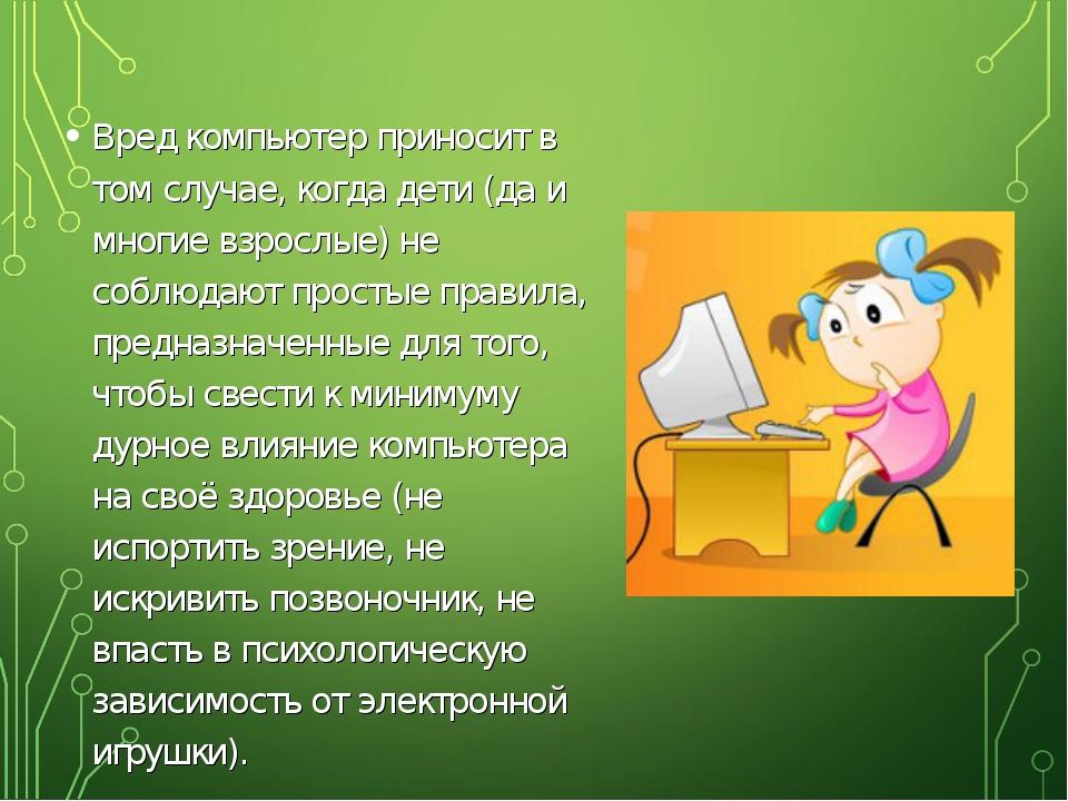 Вред компьютер приносит в том случае, когда дети (да и многие взрослые) не со...