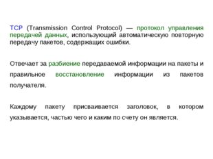 TCP (Transmission Control Protocol) — протокол управления передачей данных, и