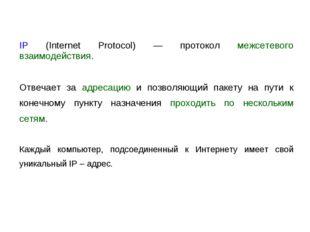 IP (Internet Protocol) — протокол межсетевого взаимодействия. Отвечает за адр