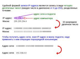 Удобной формой записи IP-адреса является запись в виде четырёх десятичных чис