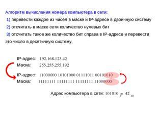 Алгоритм вычисления номера компьютера в сети: 1) перевести каждое из чисел в
