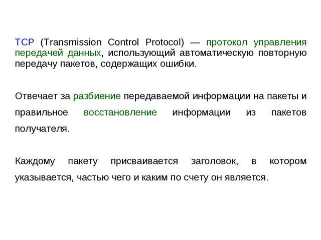 TCP (Transmission Control Protocol) — протокол управления передачей данных, и...