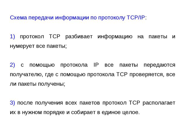 Схема передачи информации по протоколу TCP/IP: 1) протокол TCP разбивает инфо...