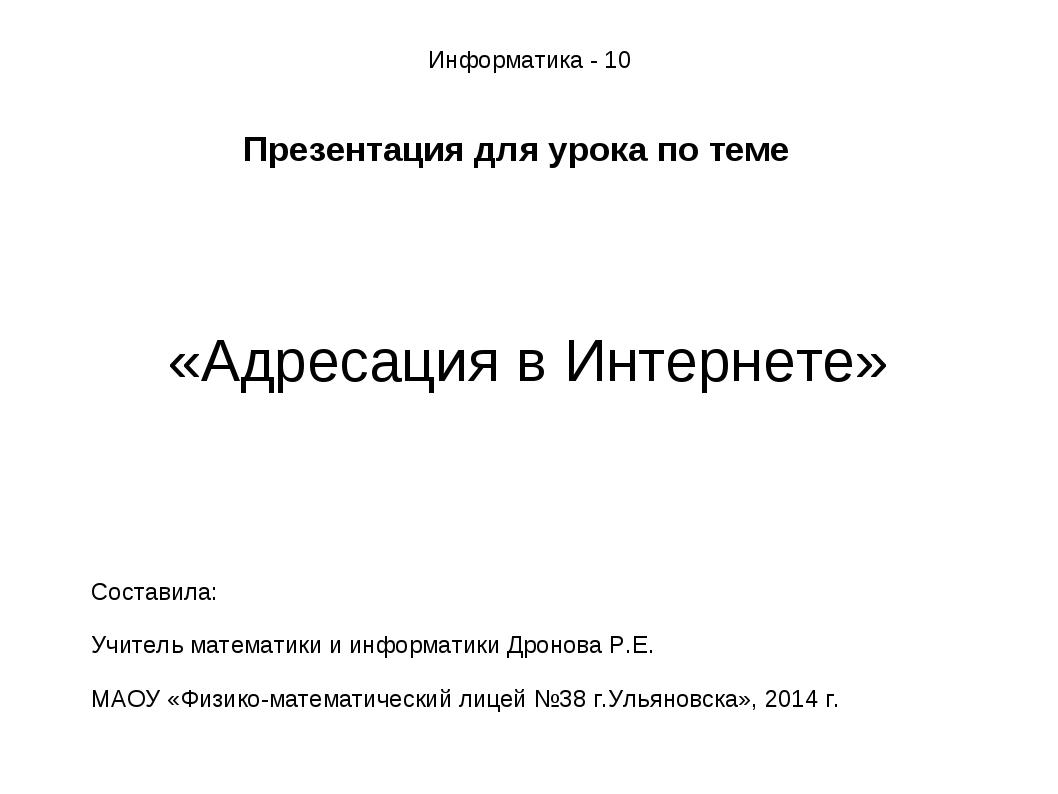 Информатика - 10 Презентация для урока по теме «Адресация в Интернете» Состав...