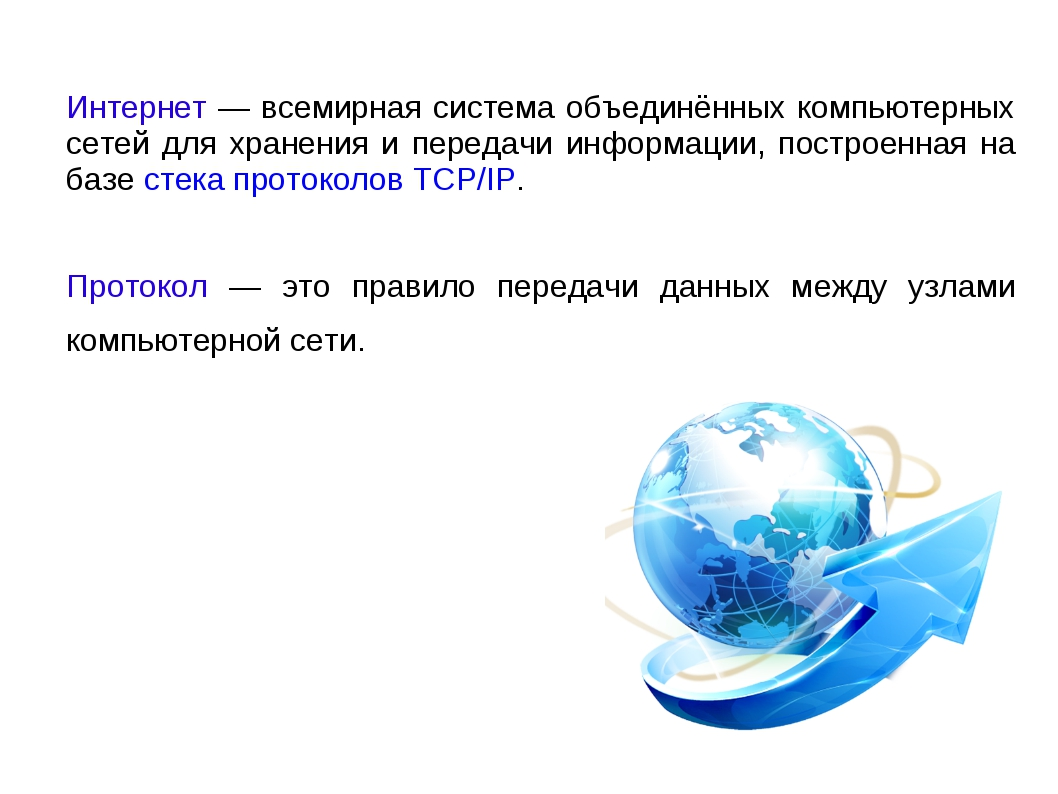 Интернет — всемирная система объединённых компьютерных сетей для хранения и п...