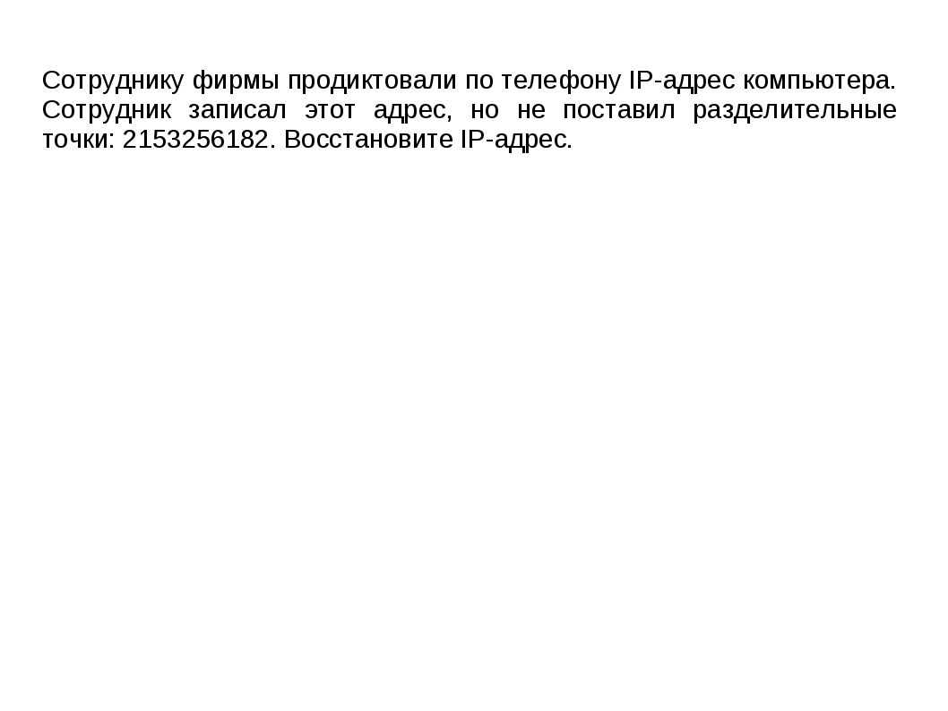 Сотруднику фирмы продиктовали по телефону IP-адрес компьютера. Сотрудник запи...