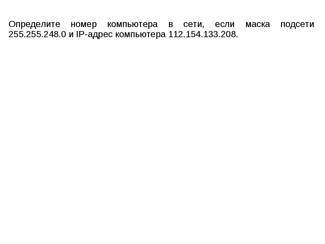 Определите номер компьютера в сети, если маска подсети 255.255.248.0 и IP-адр...