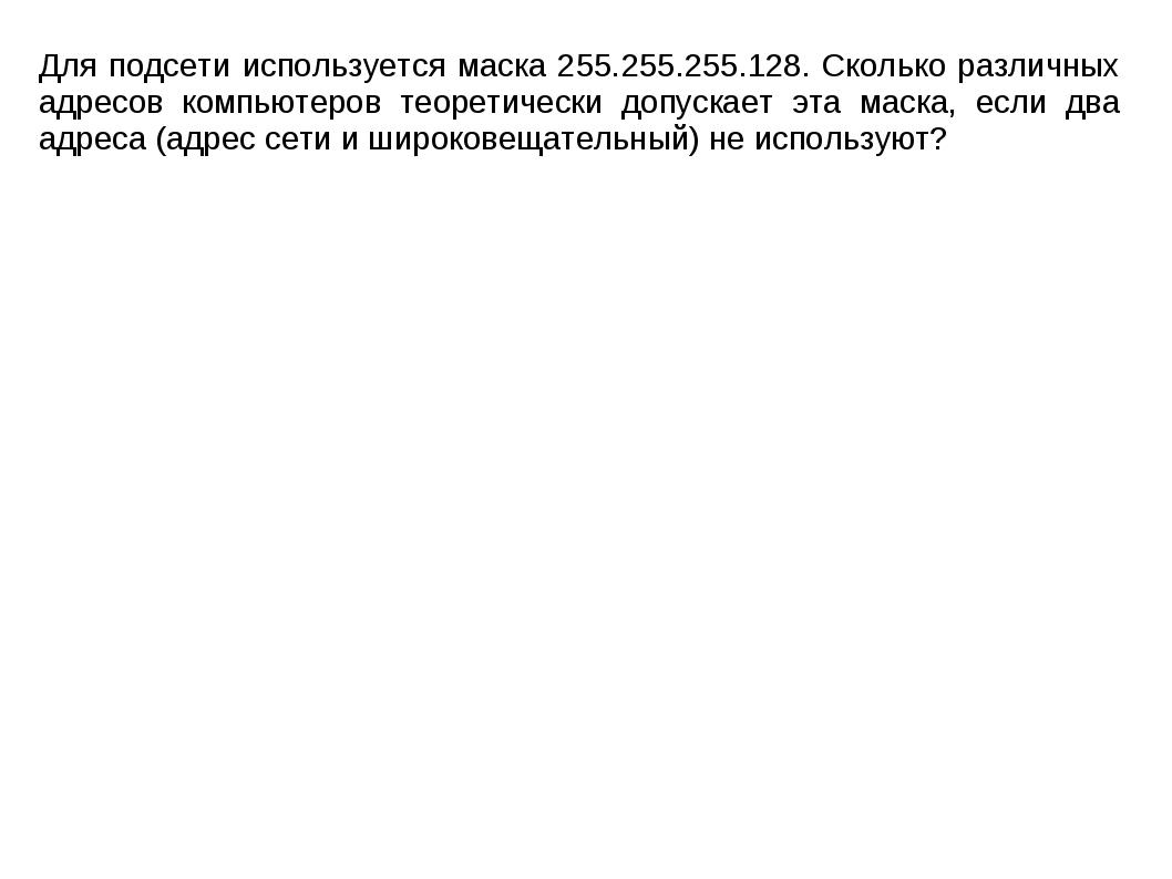 Для подсети используется маска 255.255.255.128. Сколько различных адресов ком...
