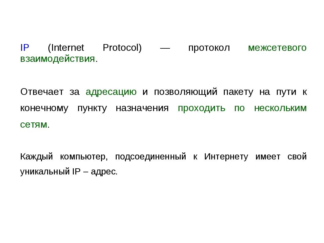 IP (Internet Protocol) — протокол межсетевого взаимодействия. Отвечает за адр...