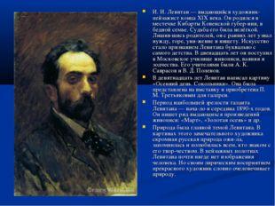 И. И. Левитан — выдающийся художник-пейзажист конца XIX века. Он родился в ме