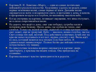 Картина И. И. Левитана «Март» — один из самых поэтичных пейзажей в русском и