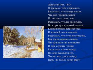 Афанасий Фет. 1843. Я пришел к тебе с приветом, Рассказать, что солнце встало
