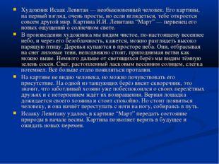 Художник Исаак Левитан — необыкновенный человек. Его картины, на первый взгля