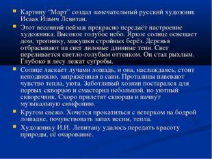 """Картину """"Март"""" создал замечательный русский художник Исаак Ильич Левитан. Это"""