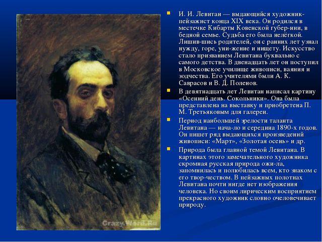 И. И. Левитан — выдающийся художник-пейзажист конца XIX века. Он родился в ме...