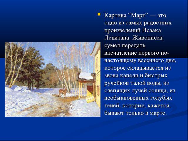 """Картина """"Март"""" — это одно из самых радостных произведений Исаака Левитана. Жи..."""
