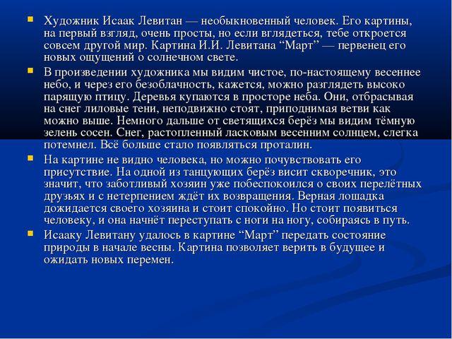 Художник Исаак Левитан — необыкновенный человек. Его картины, на первый взгля...