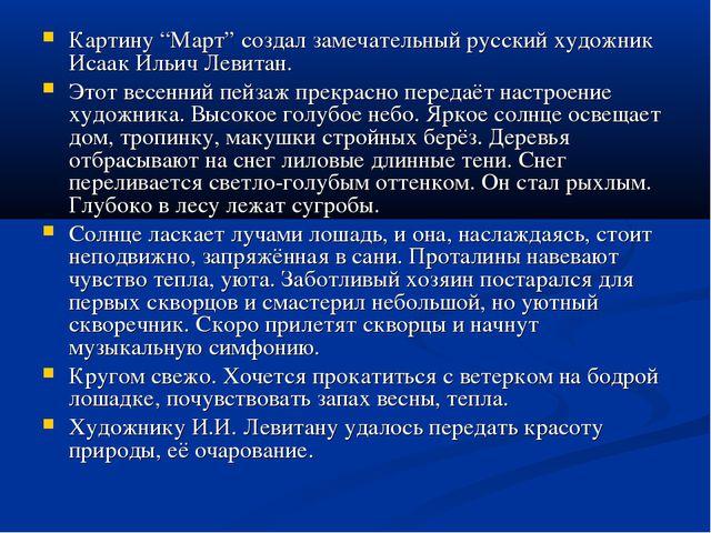 """Картину """"Март"""" создал замечательный русский художник Исаак Ильич Левитан. Это..."""