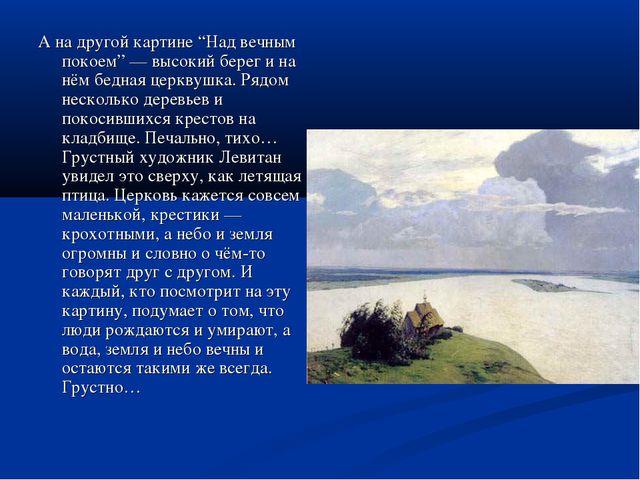 """А на другой картине """"Над вечным покоем"""" — высокий берег и на нём бедная церкв..."""