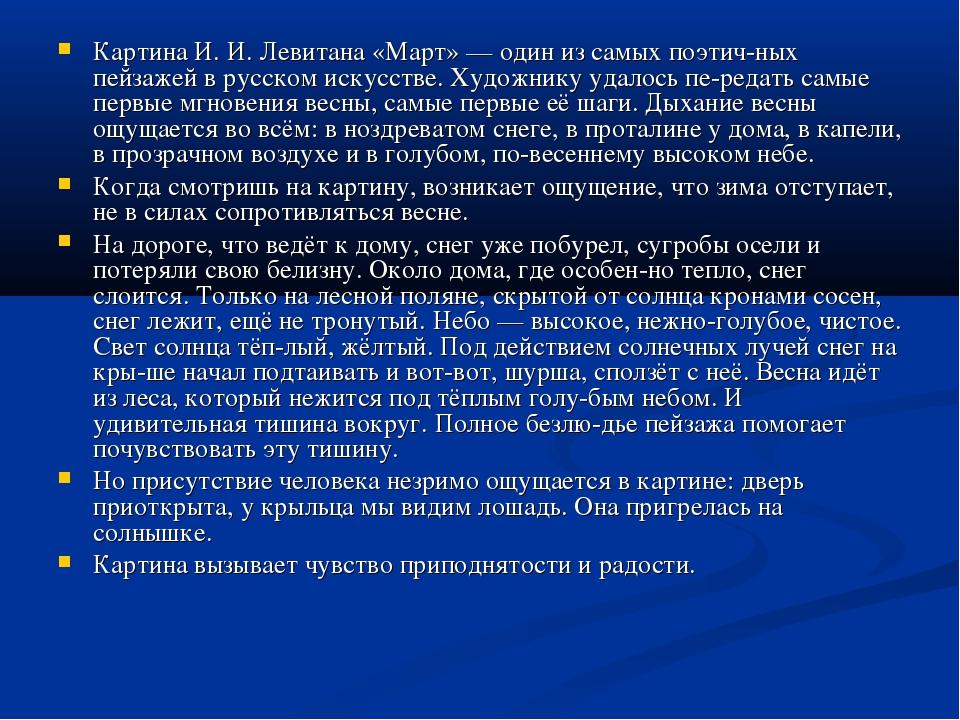 Картина И. И. Левитана «Март» — один из самых поэтичных пейзажей в русском и...