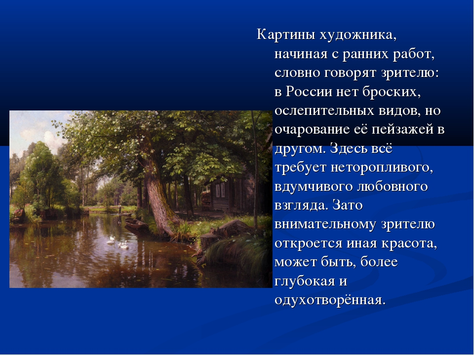Картины художника, начиная с ранних работ, словно говорят зрителю: в России н...