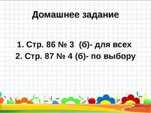 Домашнее задание 1. Стр. 86 № 3 (б)- для всех 2. Стр. 87 № 4 (б)- по выбору