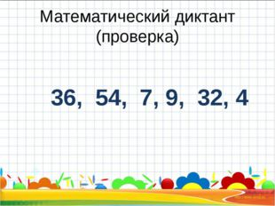 Математический диктант (проверка) 36, 54, 7, 9, 32, 4