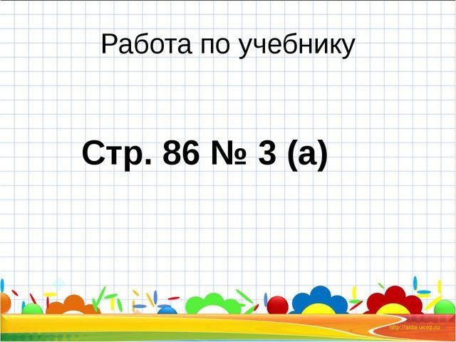 Работа по учебнику Стр. 86 № 3 (а)