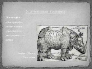Литография – оттиск рисунка, со специально обработанного литографического кам
