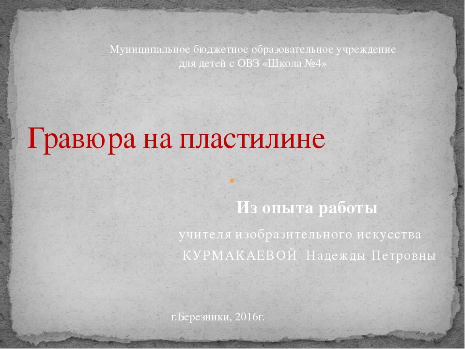 учителя изобразительного искусства КУРМАКАЕВОЙ Надежды Петровны Гравюра на пл...