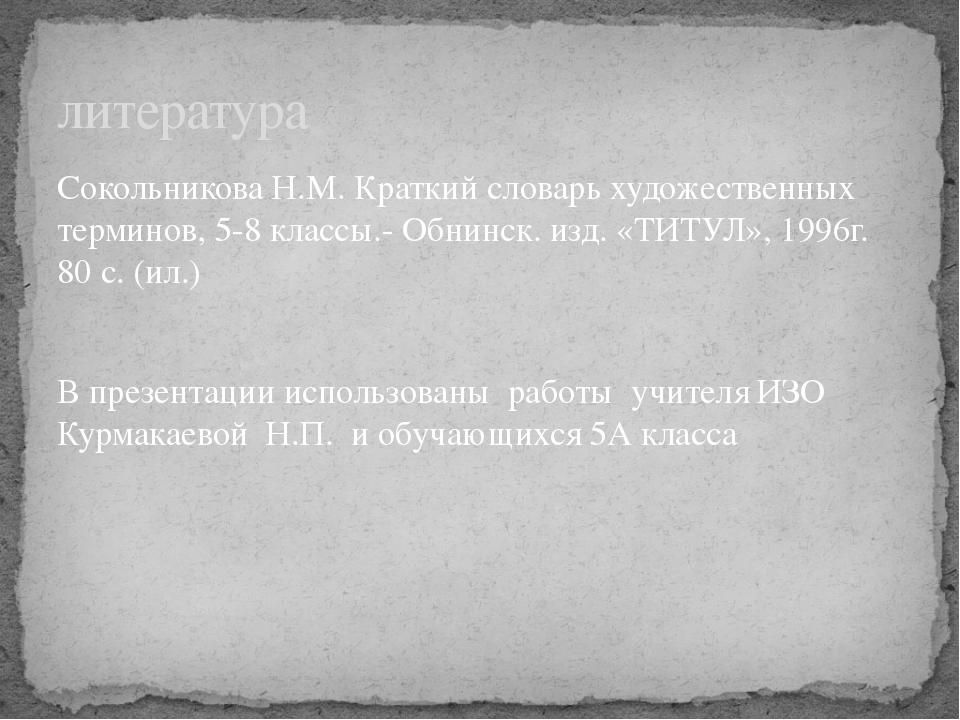 Сокольникова Н.М. Краткий словарь художественных терминов, 5-8 классы.- Обнин...