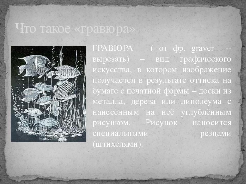 ГРАВЮРА ( от фр. graver -- вырезать) – вид графического искусства, в котором...
