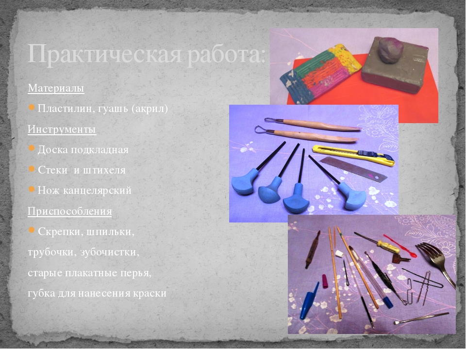 Материалы Пластилин, гуашь (акрил) Инструменты Доска подкладная Стеки и штихе...