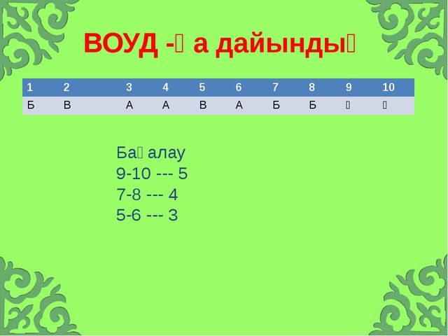 ВОУД -қа дайындық Бағалау 9-10 --- 5 7-8 --- 4 5-6 --- 3 1 2 3 4 5 6 7 8 9 10...