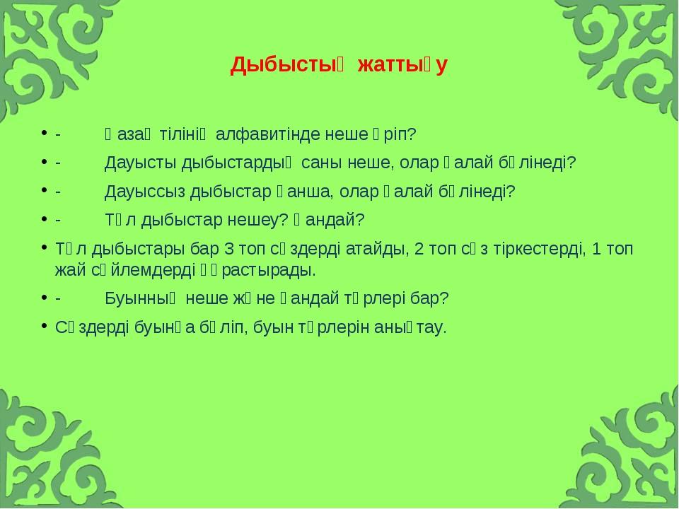Дыбыстық жаттығу -Қазақ тілінің алфавитінде неше әріп? -Д...