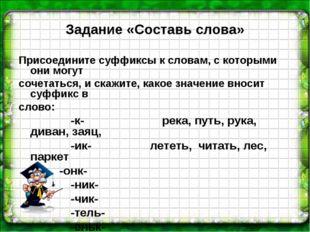 Задание «Составь слова» Присоедините суффиксы к словам, с которыми они могут