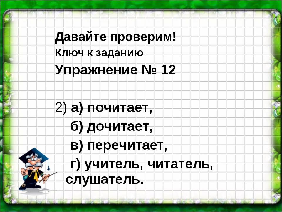 Давайте проверим! Ключ к заданию Упражнение № 12 2) а) почитает, б) дочитает,...