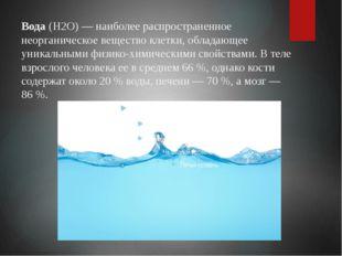 Вода(Н2О) — наиболее распространенное неорганическое вещество клетки, облада