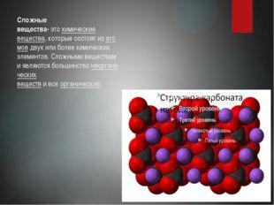 Сложные вещества-этохимические вещества,которыесостоятизатомовдвухили