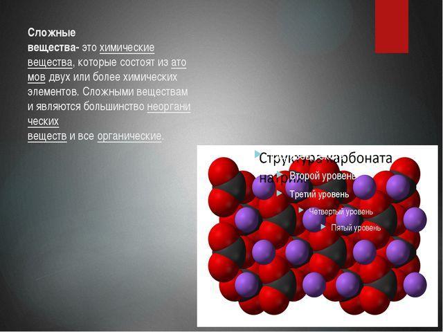 Сложные вещества-этохимические вещества,которыесостоятизатомовдвухили...