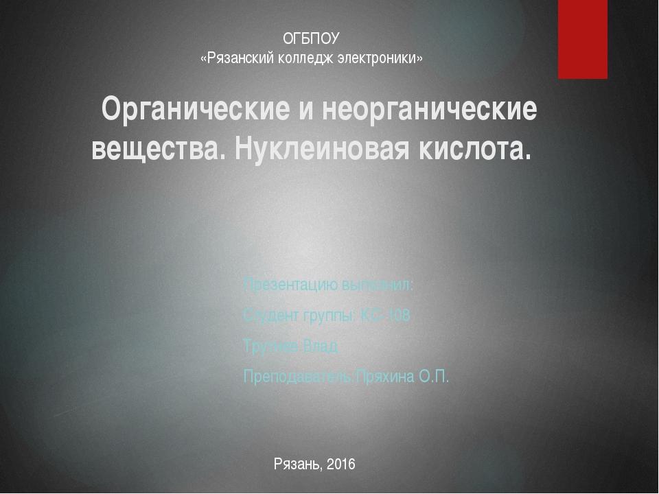 Презентацию выполнил: Студент группы: КС-108 Трутнев Влад Преподаватель:Прях...