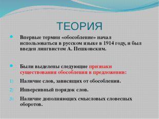 ТЕОРИЯ Впервые термин «обособление» начал использоваться в русском языке в 19