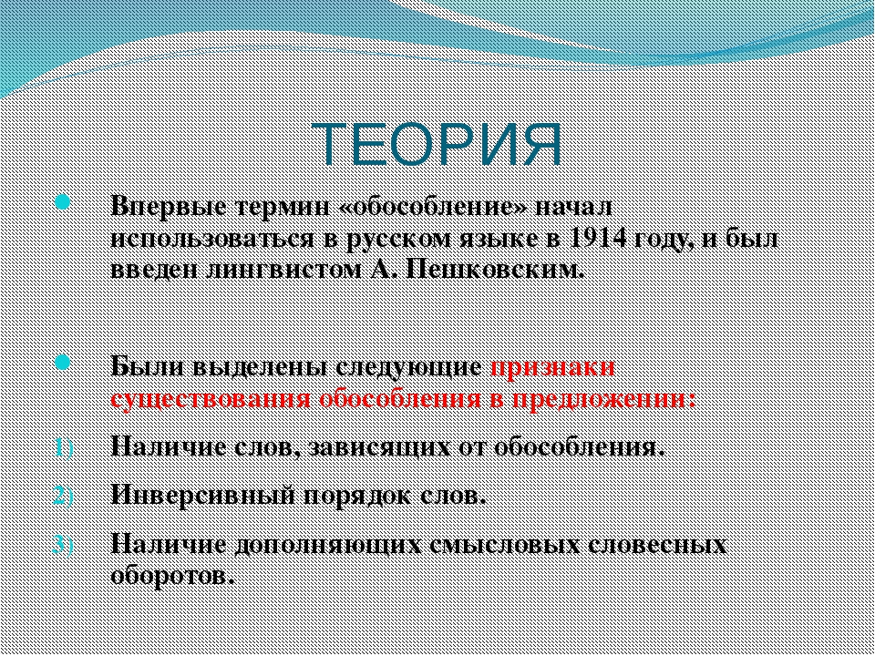 ТЕОРИЯ Впервые термин «обособление» начал использоваться в русском языке в 19...