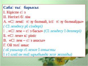 Сабақтың барысы: І. Кіріспе сөз ІІ. Негізгі бөлім А. «Сәлемің түзу болмай, іс